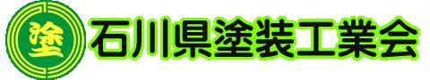 石川県塗装工業会